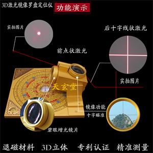 10寸3D激光镜像(四合一绿光版)罗盘定位仪(综合盘、三元盘)(本产品含专业手提箱、不含支架)